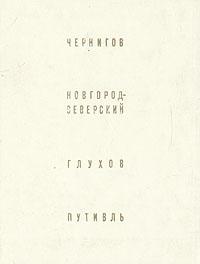 Чернигов. Новгород-Северский. Глухов. Путивль