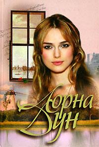 Книга Лорна Дун