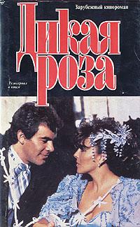 Книга Дикая Роза