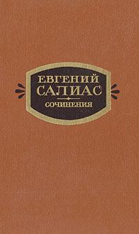 Евгений Салиас. Сочинения в двух томах. Том 2