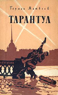 Тарантул791504Издание 1957 года. Сохранность хорошая. В повести Тарантул рассказывается, как ленинградские подростки помогли советским контрразведчикам выловить группу фашистских агентов, действовавших в Ленинграде во время войны.