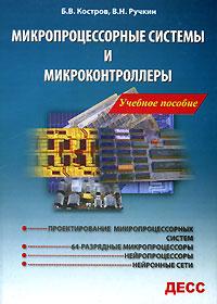 Микропроцессорные системы и микроконтроллеры
