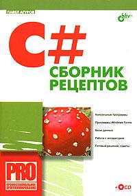 C#. Сборник рецептов (+CD-ROM) ( 5-94157-969-1,978-5-94157-969-3 )