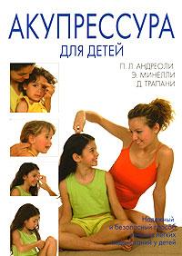 Акупрессура для детей ( 5-88503-411-7 )