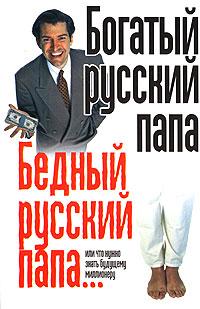 Богатый русский папа, бедный русский папа... или Что нужно знать будущему миллионеру. В. Надеждина