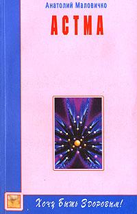 Астма ( 5-8174-0290-4, 5-7345-0222-7 )