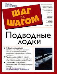 Подводные лодки ( 5-17-038469-6, 5-271-14512-3, 0-02-864471-9 )