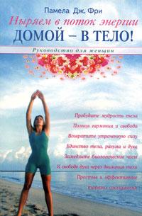Домой - в тело! Руководство для женщин ( 5-88503-451-6 )