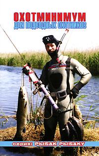 Охотминимум для подводных охотников