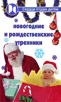 Новогодние и рождественские утренники