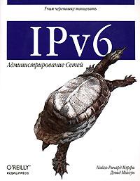 IPv6. Администрирование сетей ( 5-91136-020-9, 0-596-00934-8 )