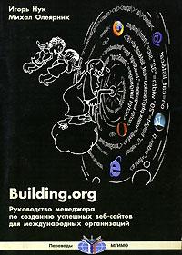 Building. org. Руководство менеджера по созданию успешных веб-сайтов для международных организаций