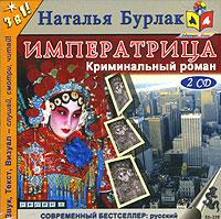 Императрица (аудиокнига MP3 на 2CD)