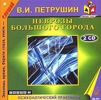 Неврозы большого города (аудиокнига MP3 на 2CD). В. И. Петрушин