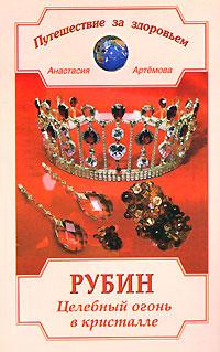 Рубин. Целебный огонь в кристалле ( 5-8174-0397-8 )