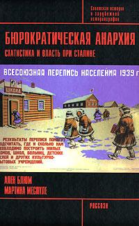 Бюрократическая анархия. Статистика и власть при Сталине. Ален Блюм, Мартина Меспуле