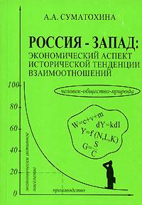 Россия - Запад. Экономический аспект исторической тенденции взаимоотношений ( 5-255-01501-6 )
