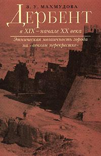 Дербент в XIX - начале ХХ века. Этническая мозаичность города на
