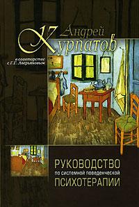 Книга Руководство по системной поведенченской психотерапии