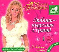 Любовь - чудесная страна! (аудиокнига MP3). Наталия Правдина