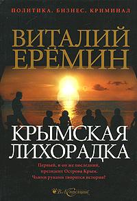 Крымская лихорадка