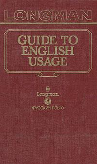 Guide to English Usage/Словарь трудностей английского языка