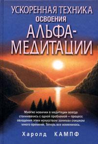 Ускоренная техника освоения альфа-медитации ( 985-483-425-5, 0-572-02155-0 )