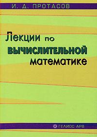 Лекции по вычислительной математике ( 5-85438-122-2 )