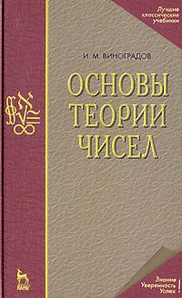 Основы теории чисел ( 978-5-8114-0535-0 )