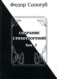 Федор Сологуб. Собрание стихотворений в 8 томах. Том 7