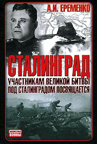 Сталинград. Участникам великой битвы под Сталинградом посвящается