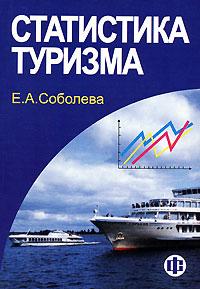 Статистика туризма ( 5-279-02688-3 )