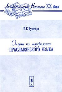 Очерки по морфологии праславянского языка ( 5-484-00328-8 )