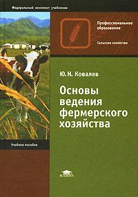 Основы ведения фермерского хозяйства - Ю. Н. Ковалев