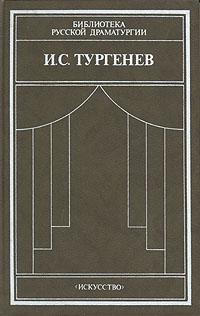 И. С. Тургенев. Сцены и комедии. 1842-1852