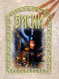 Виски (подарочное издание)
