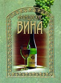 Французские вина (подарочное издание) ( 978-985-16-0588-6 )
