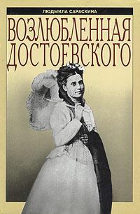 Возлюбленная Достоевского