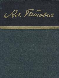 Александр Гитович. Стихотворения
