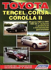 Toyota TERCEL, CORSA, COROLLA II. Модели 2WD & 4WD 1990-1999 гг. выпуска с дизельным и бензиновыми двигателями