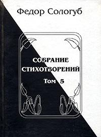 Федор Сологуб. Собрание стихотворений в 8 томах. Том 5