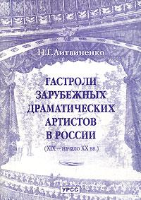 Гастроли зарубежных драматических артистов в России (XIX - начало XX вв.)