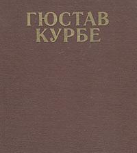 Гюстав Курбе