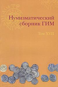 Нумизматический сборник ГИМ. Том XVII