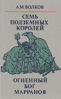 Волшебные сказки в трех книгах. Книга вторая. Семь подземных королей. Огненный бог Марранов