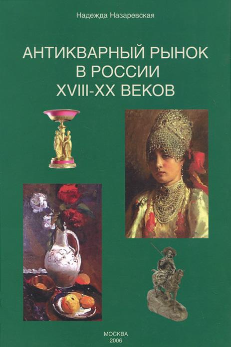 Книга Антикварный рынок в России XVIII-XX веков