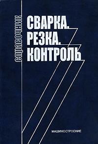 Сварка. Резка. Контроль. Справочник. В 2 томах. Том 2
