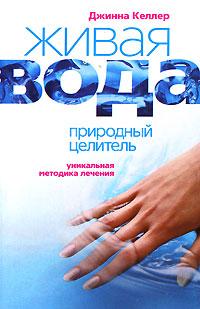 Книга Живая вода - природный целитель. Уникальная методика лечения