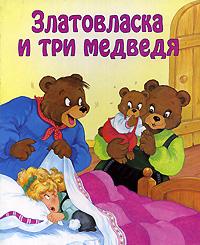 Златовласка и три медведя