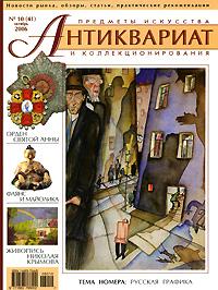 Антиквариат, предметы искусства и коллекционирования, № 10(41) октябрь 2006 (+ CD-ROM)